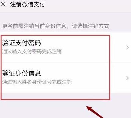 微信怎样关闭实名认证?取消实名认证方法介绍