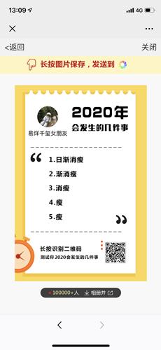 微信朋友2020年会发生的几件事二维码