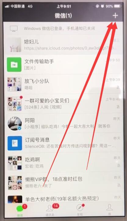 微信怎么批量加好友?微信批量导入手机号添加好友步骤介绍