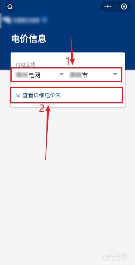 微信怎么查电价 微信电价查询方法分享