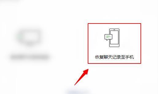 微信记录怎么在另外一个手机上恢复 微信聊天记录恢复