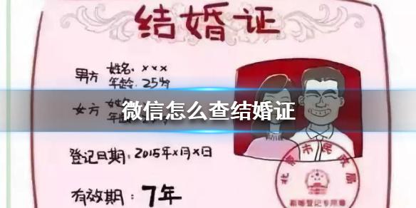 微信怎么查看电子结婚证?微信电子结婚证领取步骤分享