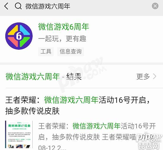 王者荣耀微信游戏六周年活动是什么 微信游戏6周年活动入口在哪