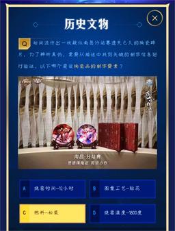 王者陶瓷品制作要素是什么 王者荣耀峡谷探秘历史文物答案