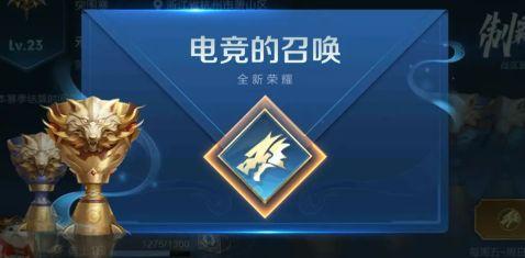 王者荣耀全民电竞功能介绍:全民电竞功能玩法教程[多图]图片1
