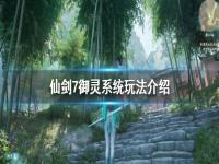 《仙剑奇侠传7》御灵系统怎么样?御灵系统玩法介绍