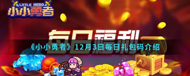 《小小勇者》12月3日每日礼包码兑换码分享