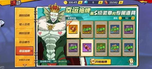 一拳超人最强之男幸运抽牌玩法介绍,图文介绍玩法技巧