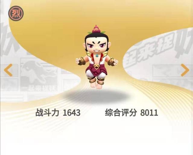 一起来捉妖:葫芦小金刚成为烈属性,第一个没用的妖灵?