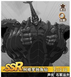 《一拳超人:最强之男》独角仙阿修罗 角色技能和用法攻略一览