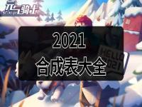 元气骑士合成武器大全图鉴2021 元气骑士所有武器图鉴  元气骑士最新武器合成表