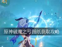 原神2.0版本破魔之弓怎么获得 原神稻妻版本破魔之弓图纸获取攻略