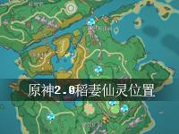 原神2.0稻妻仙灵位置攻略 原神2.0版本稻妻仙灵都在哪