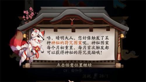 阴阳师八月神秘图案怎么画 2021年8月神秘符咒画法一览[多图]图片1