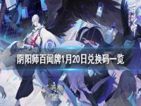 《阴阳师百闻牌》1月20日兑换码一览 1月20日最新兑换码