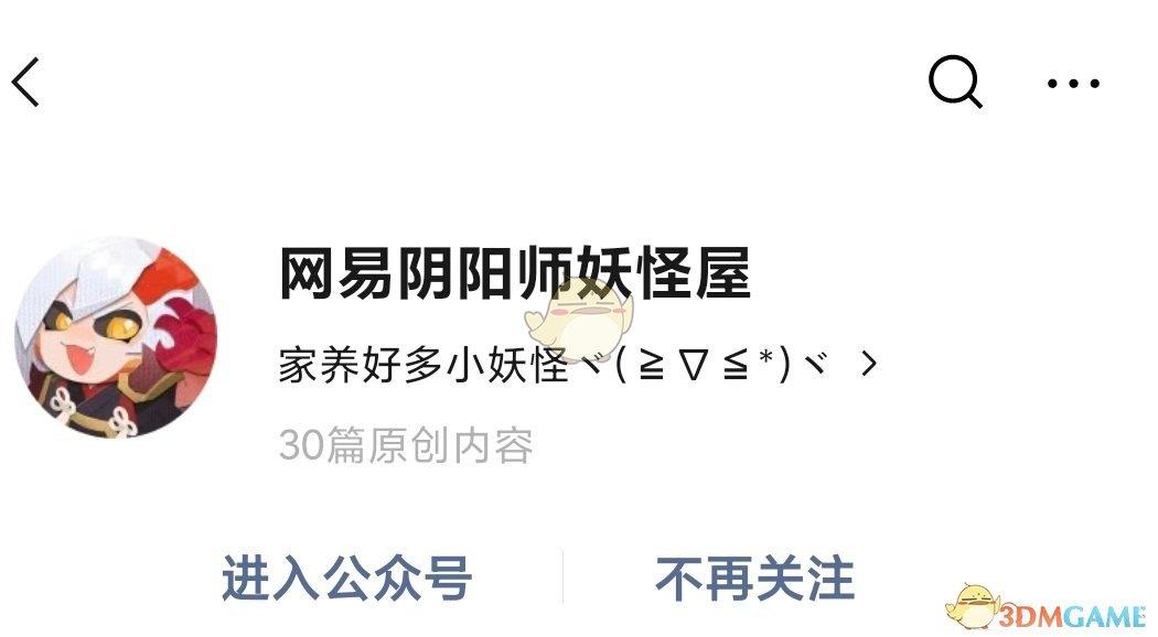 2月2日阴阳师妖怪屋微信每日宝箱答案介绍