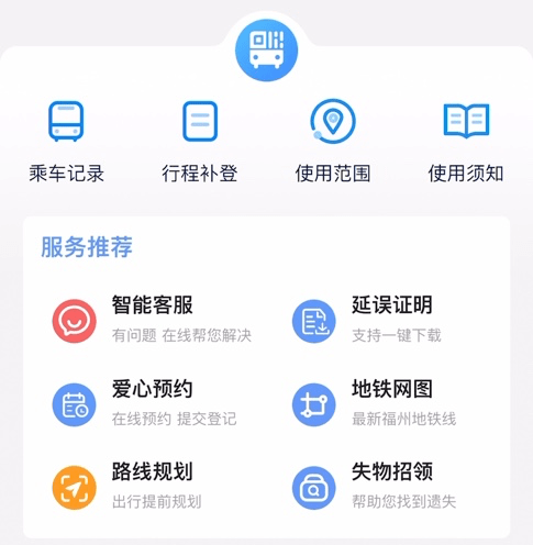 支付宝福州地铁乘车码怎么弄?支付宝福州地铁乘车码使用方法[多图]图片2