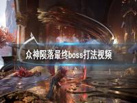 《众神陨落》最终boss打法视频 最终boss怎么打?