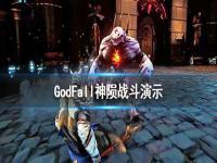 《众神陨落》游戏视频演示 GodFall神陨战斗演示