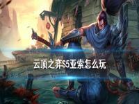 云顶之弈手游S5亚索阵容推荐 黑夜屠龙亚索怎么玩