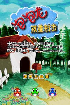 泡泡龙:双重射击中文版下载