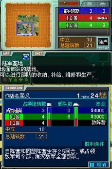 大战略DS:伟大策略中文版下载