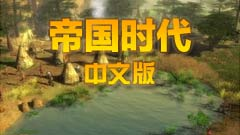 帝国时代1繁体中文黄金版