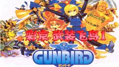 彩京:武装飞鸟