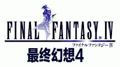 最终幻想4中文版