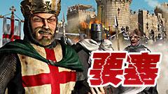 要塞 中文版