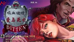 吸血迷情中文版