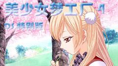 美少女梦工厂4:DS特�
