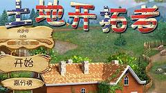 土地开拓者简体中文版