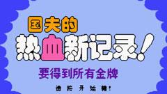 热血新记录中文版