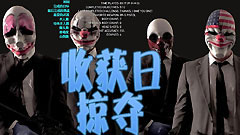 收获日:掠夺简体中文版