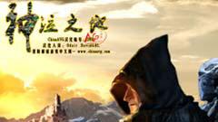 神泣之地简体中文版