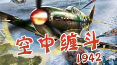 空中缠斗1942简体中文版
