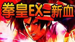 格斗之王拳皇EX-新血