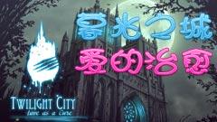 暮光之城:爱的治愈
