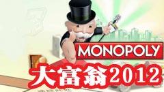 大富翁2012中文版