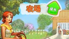 农场成长简体中文版