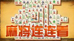 麻将连连看绿色V3.5简体中文版
