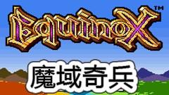 魔域神兵简体中文版