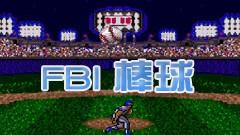 FBI 棒球