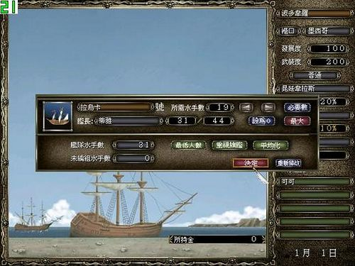 大航海时代4下载