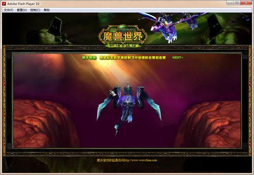 魔兽外域飞行赛下载
