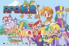 RPG制造 中文版下载