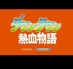 热血物语 中文版下载