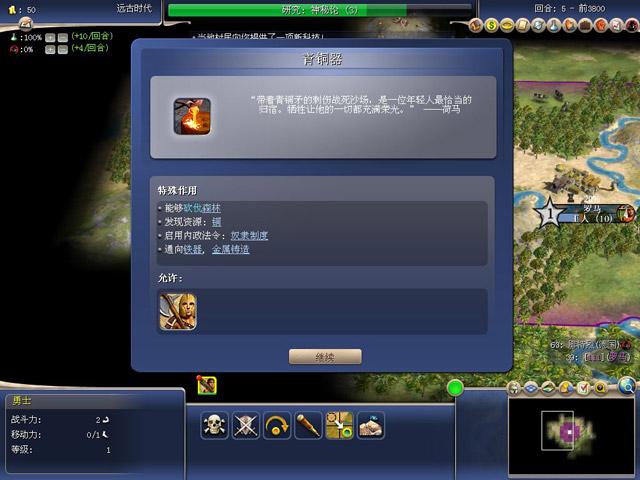 文明4:超越刀锋下载
