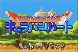 勇者斗恶龙怪物篇3-旅
